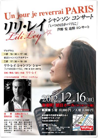 「いつの日かパリに」芦野宏追悼コンサート2012/12/16