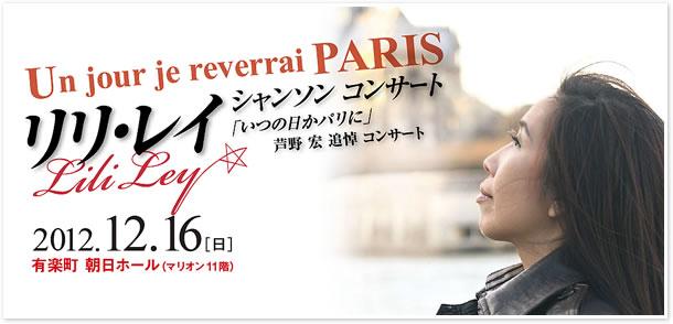 「いつの日かパリに」芦野宏追悼コンサート(12/12/16)