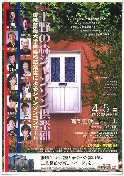 上野の森シャンソン倶楽部(2014/04/5)
