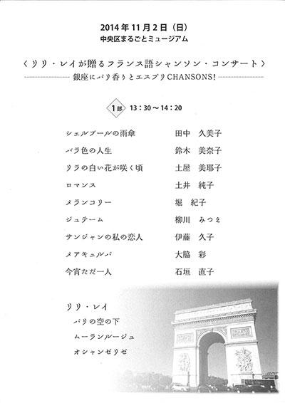リリ・レイが贈るフランス語シャンソン・コンサート