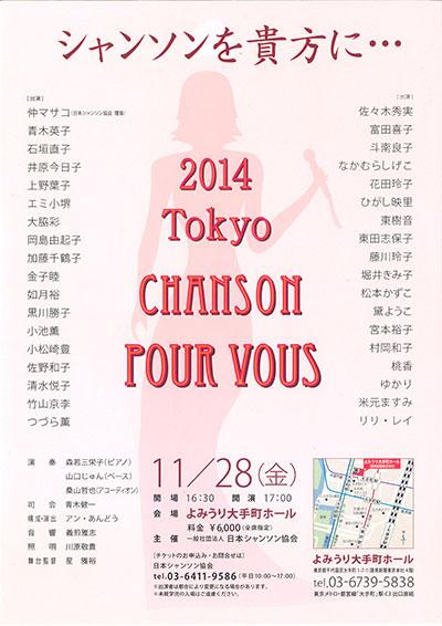 2014 Tokyo SHANSON POUR VOUS