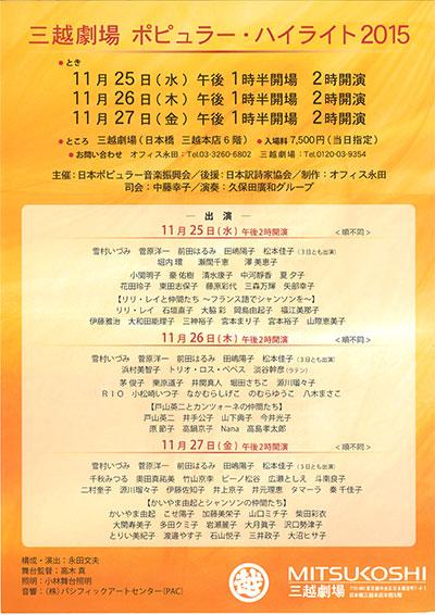 三越劇場 ポピュラー・ハイライト2015