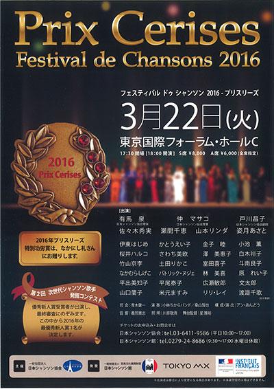 リリ・レイ「フェスティバル ドゥ シャンソン(2016/3/22)」出演